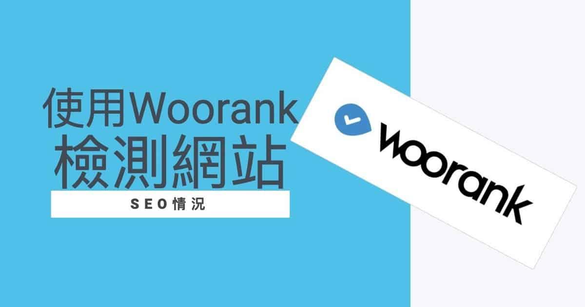 使用Woorank工具檢測網站的SEO情況,我們該怎麼使用Woorank SEO Audit