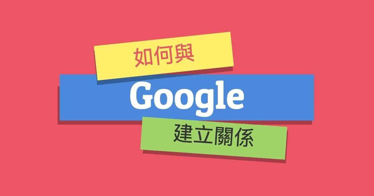 如何與Google建立良好關係,與Google Search Console握友誼之手
