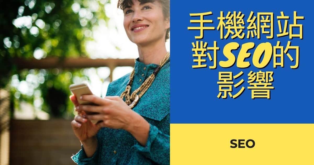 手機版網站對 SEO 的影響