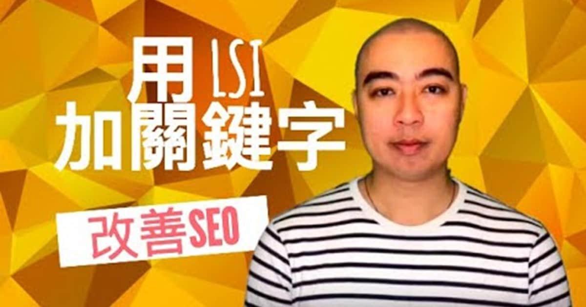 用 LSI 加關鍵字改善 SEO