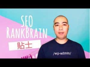 什麼是 Google RankBrain 及 RankBrain 演算法,如何使用 RankBrain 來改善 SEO?