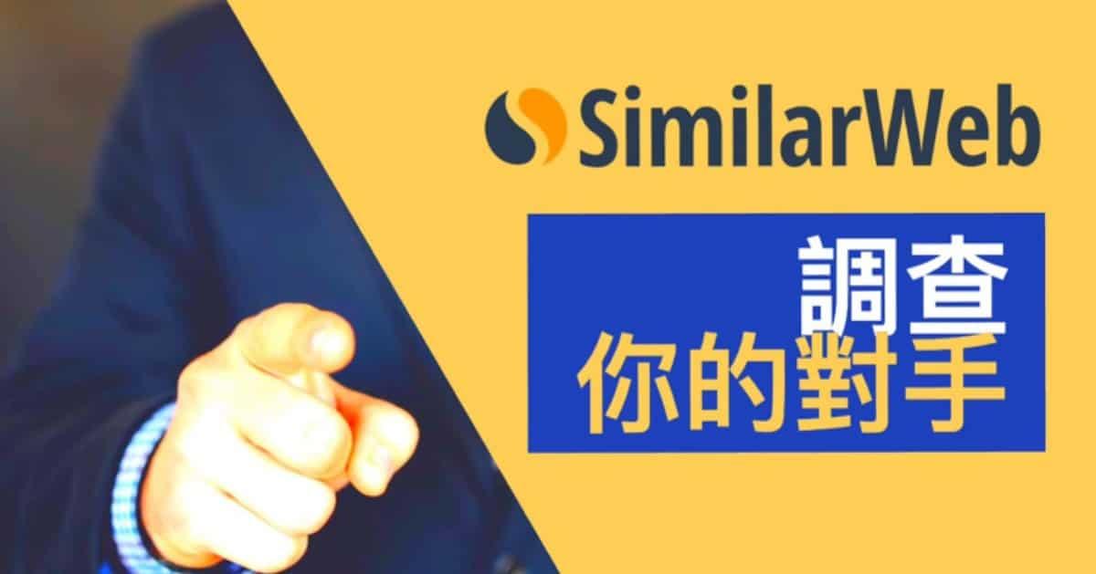 SimilarWeb原理是什麼及如何調查你的競爭對手網絡流量的SimilarWeb工具