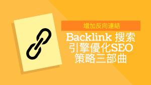 Backlink是什麼?如何增加反向連結 Backlink 搜索引擎優化SEO 策略三部曲?