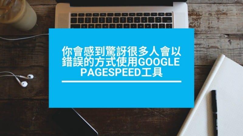 你會感到驚訝! 很多人會以錯誤的方式使用Google PageSpeed工具進行網頁效能測試