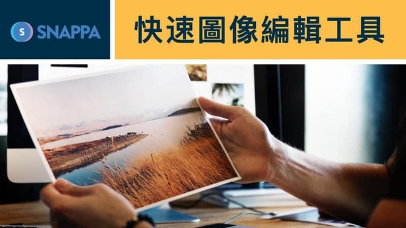 除了Canva圖像編輯工具,你知道Snappa圖像編輯工具也是一個很好的快速工具嗎?
