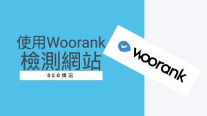 使用Woorank工具檢測網站的SEO情況,我們該怎麼使用Woorank SEO Audit?