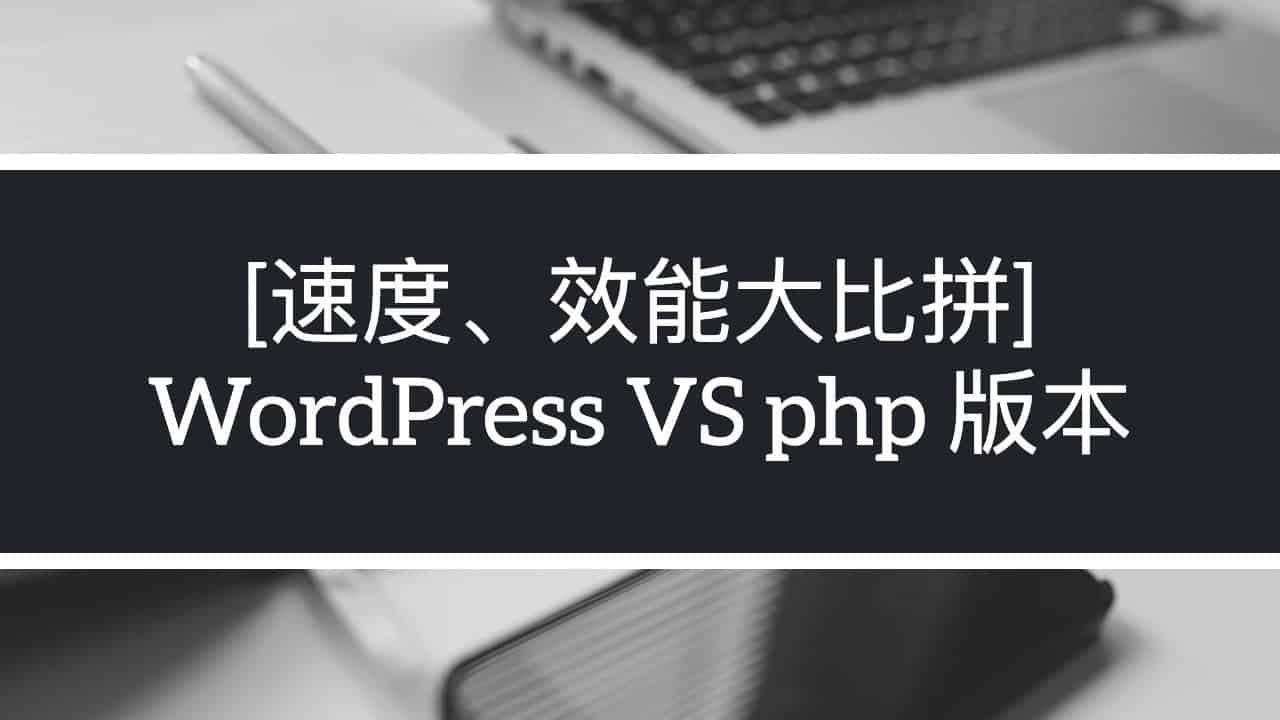 WordPress網站於不同PHP版本的速度、效能、安全性大比拼