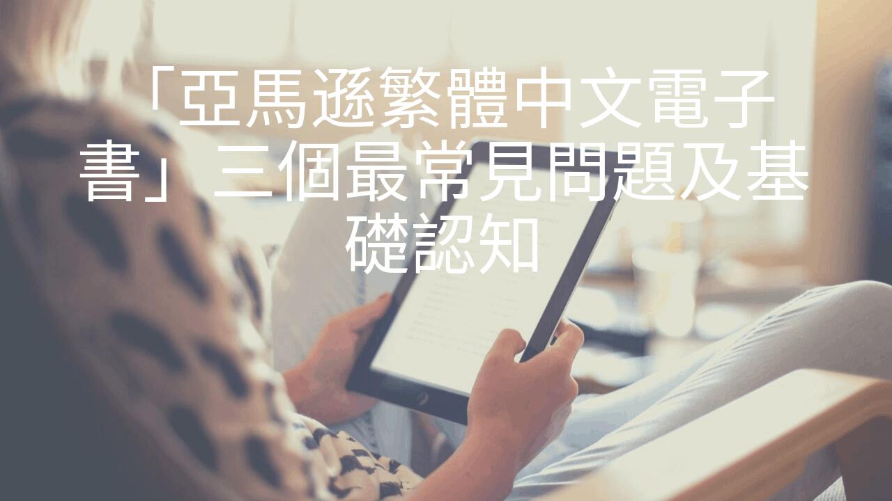 「亞馬遜繁體中文電子書」三個最常見問題及基礎認知