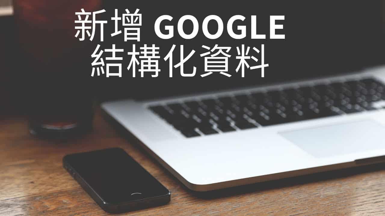 Google 結構化資料:How-To(如何)及 FAQ(常見問題)