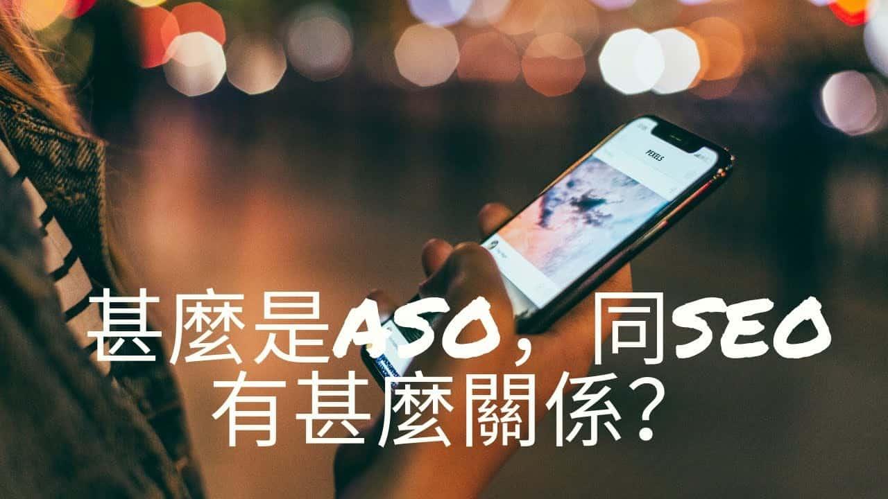 甚麼是aso,同seo有甚麼關係