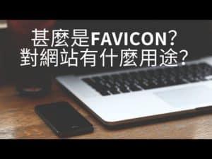 甚麼是favicon?favicon 對我的網站有什麼用途?