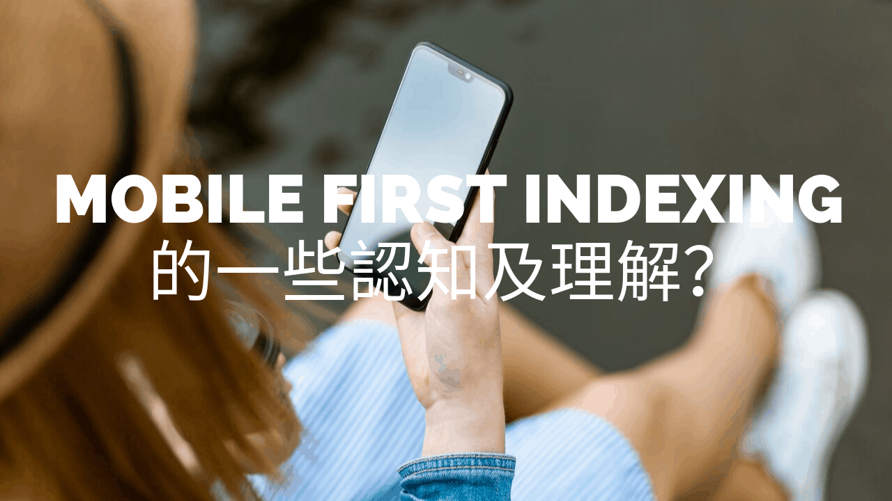Mobile First Indexing 認知