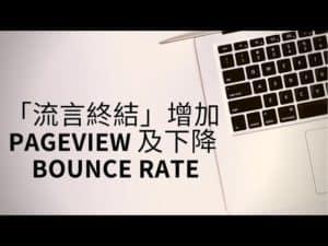 「流言終結」網上流傳的一個增加 pageview 及下降 bounce rate 的方法