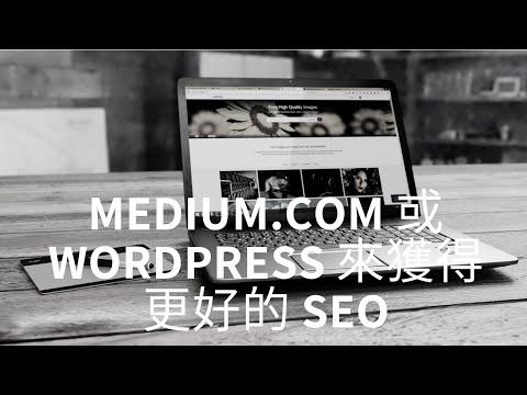 我應該使用 Medium.com 或WordPress 來獲得更好的搜索引擎優化 (SEO) 和生意嗎?