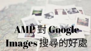 移動加速頁面 AMP (Accelerated Mobile Page) 對 Google Images 搜尋的好處解說
