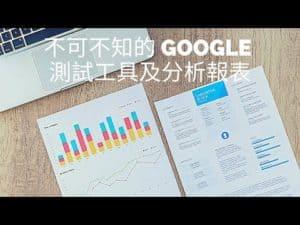 不可不知的 Google 測試工具及分析報表
