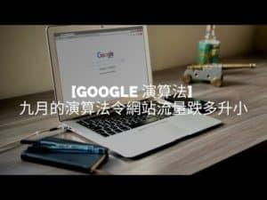 [Google 演算法] 九月的演算法更新令網站流量跌多升小 2019