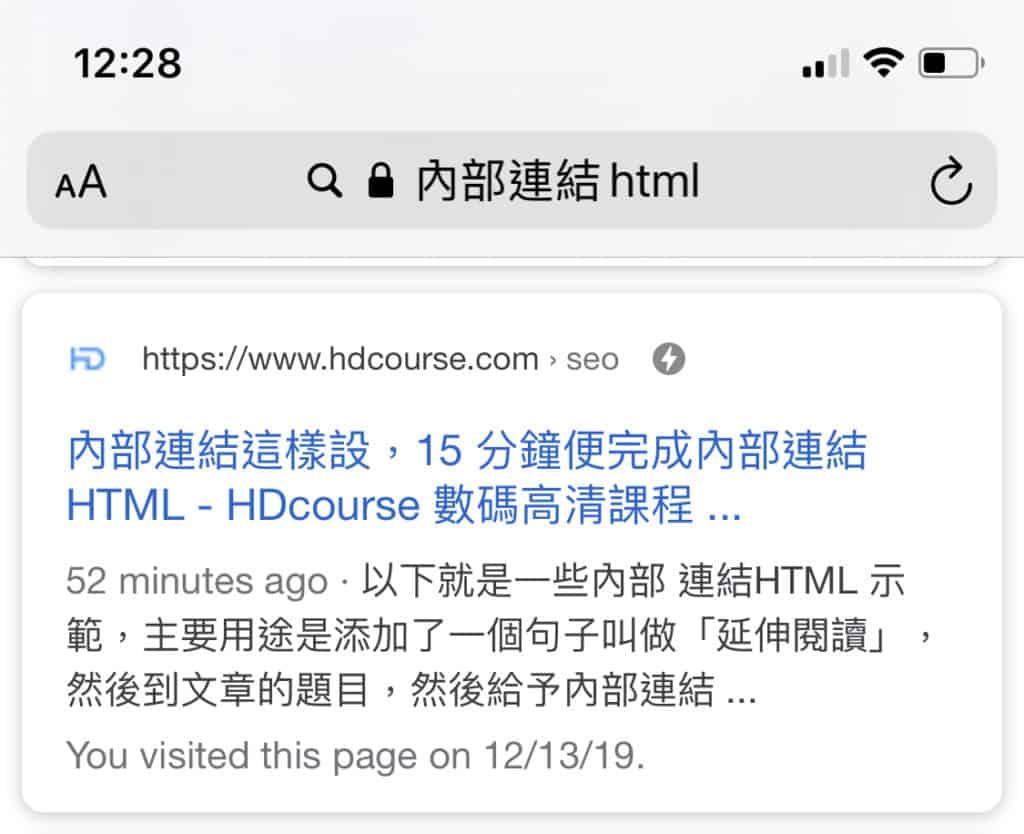 内部連結 html 手機版搜尋結果