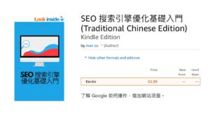 我的一本 Google SEO 書,分享了 10 個實戰 SEO的排名因素