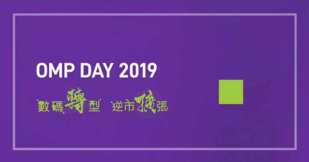 甚麼是 OMP Day 2019