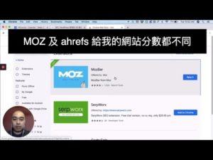 為什麼每一次 MOZ 及 ahrefs 給我的網站分數都不同,現在告訴你