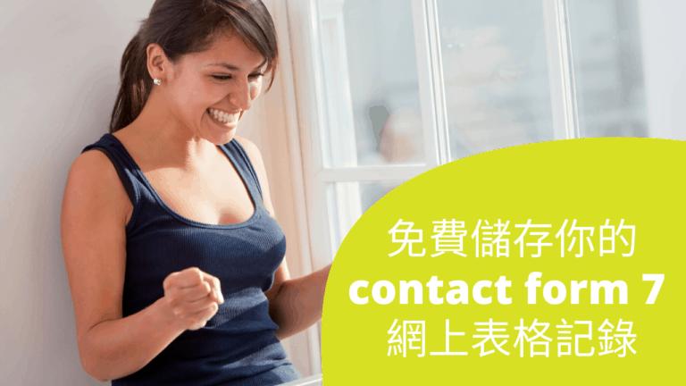 儲存 contact form 7 網上表格記錄