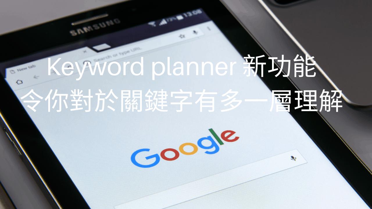 E42C5241 6AC8 4377 9526 C196D0122820 Keyword planner 新功能,令你對於關鍵字有多一層理解