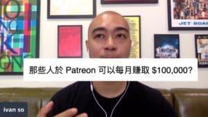 那些人於 Patreon 可以每月賺取 $100,000?