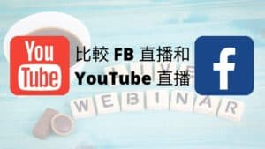 比較 FB 直播和 YouTube 直播使用那一個 FB live _ YouTube live 工具 (2020)