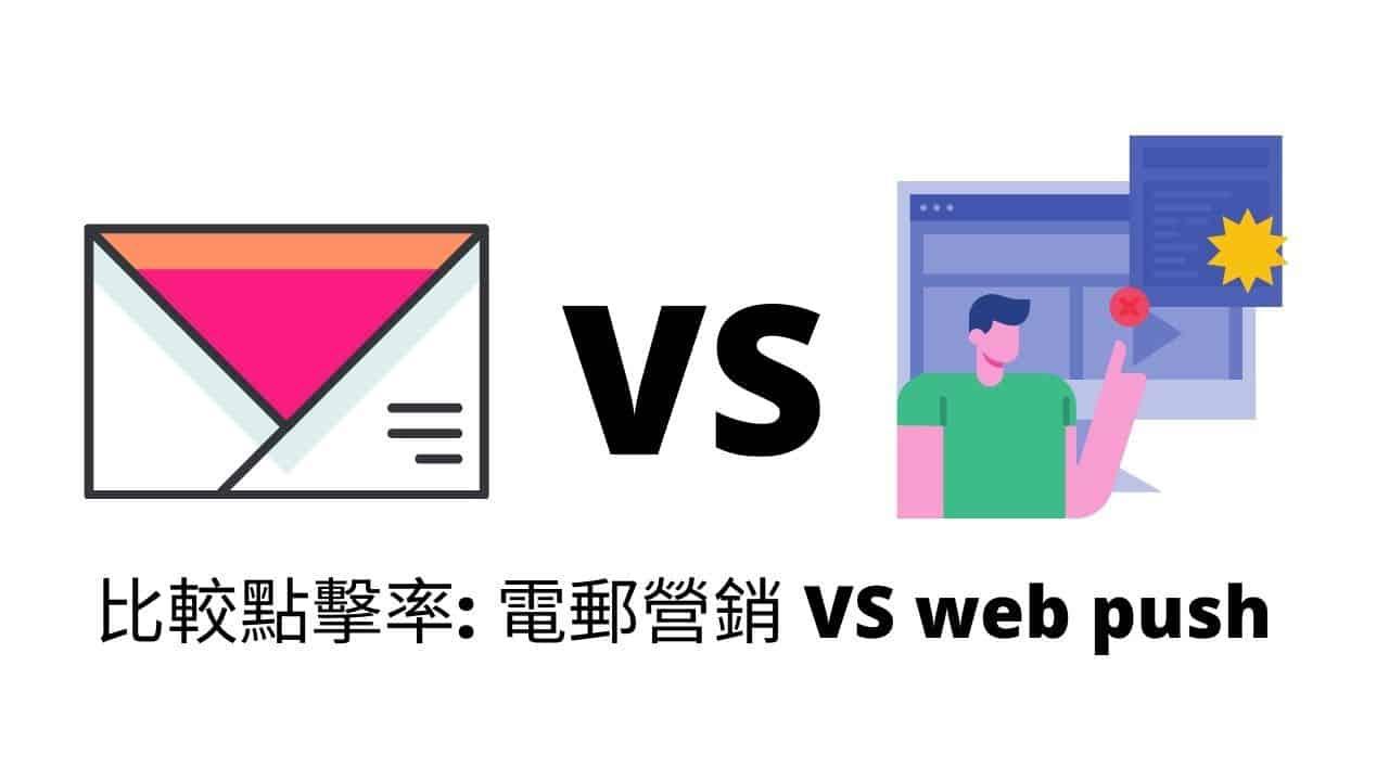 比較點擊率: 電郵營銷 (Email Marketing) VS 網絡推送 (Web Push)