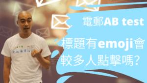 6E13CD81 256A 4E08 99C0 3317355A1429 電郵AB test測試:電郵標題有emoji會較多人點擊嗎?