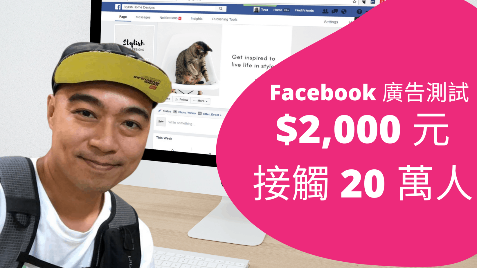 Facebook 廣告測試:,000 多元可以接觸到 20 萬人 (Reach and frequency模式)
