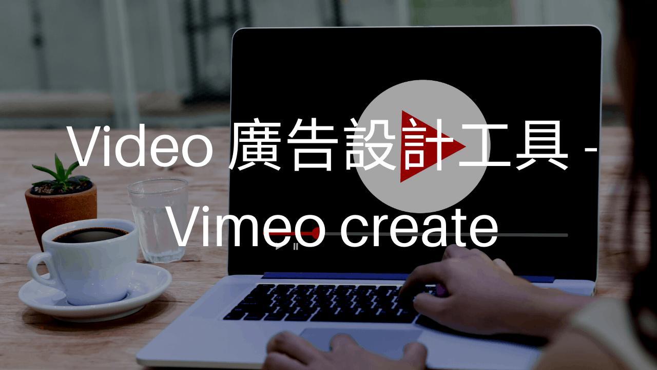 不錯的 Video 廣告設計工具 – Vimeo create