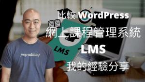 比較 WordPress 網上課程管理系統 LMS