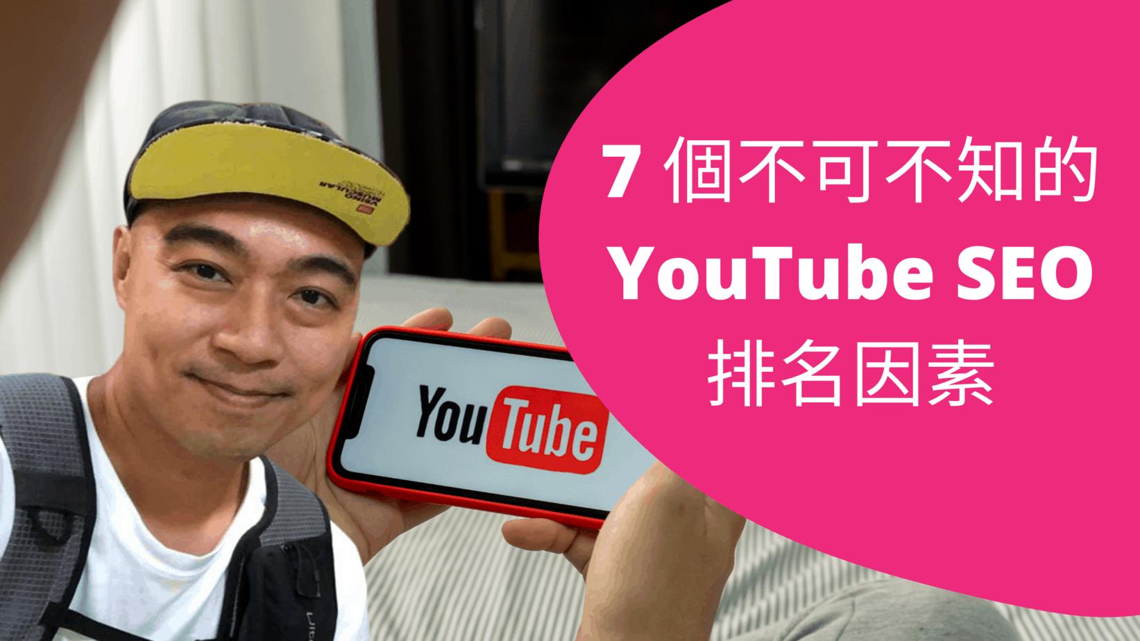 YouTube SEO 教學:7 個 YouTube SEO 優化方向 (2020 年)