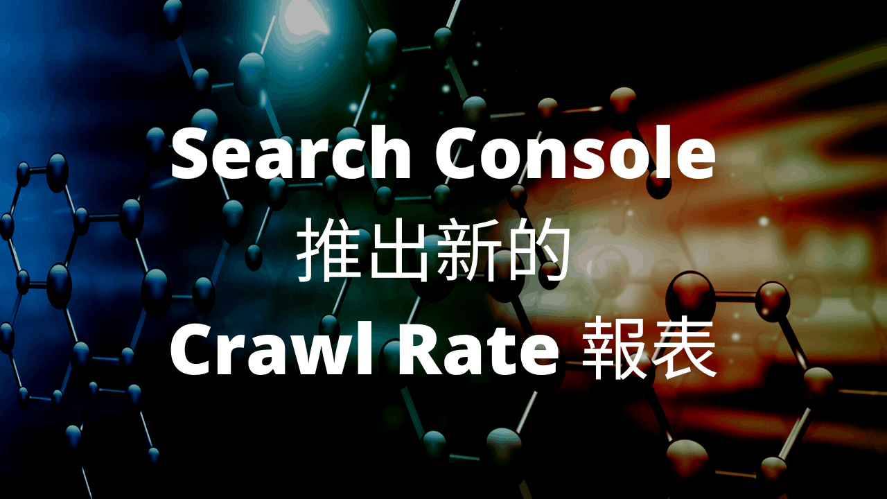 Search console 推出新的 crawl rate 報表