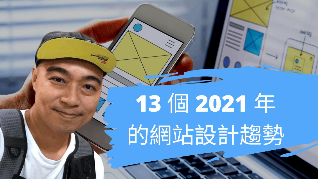 13 個 2021 年的網站設計趨勢