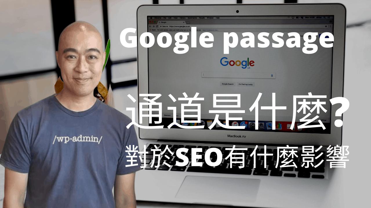 Google passage 通道是什麼? 對於SEO有什麼影響