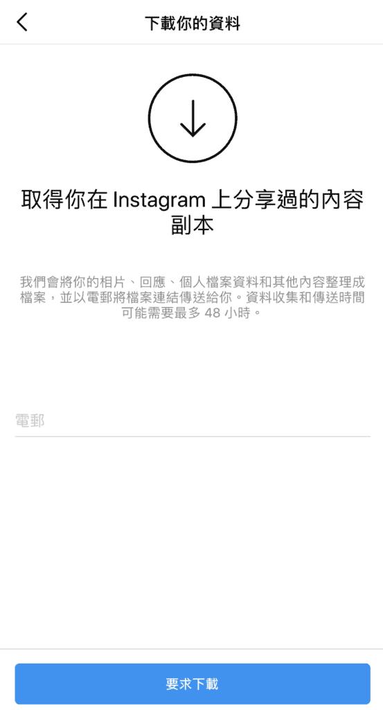 IMG 6041 社交移民潮!想撒離 Instagram 要點做?Backup、刪Account、回心轉意?