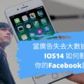當廣告失去大數據 ⋯⋯ iOS14 如何影響你的Facebook廣告?