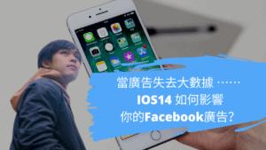 Copy of Copy of 網上分期付款對網店售賣昂貴產品有優勢 當廣告失去大數據 ⋯⋯ iOS14 如何影響你的Facebook廣告?