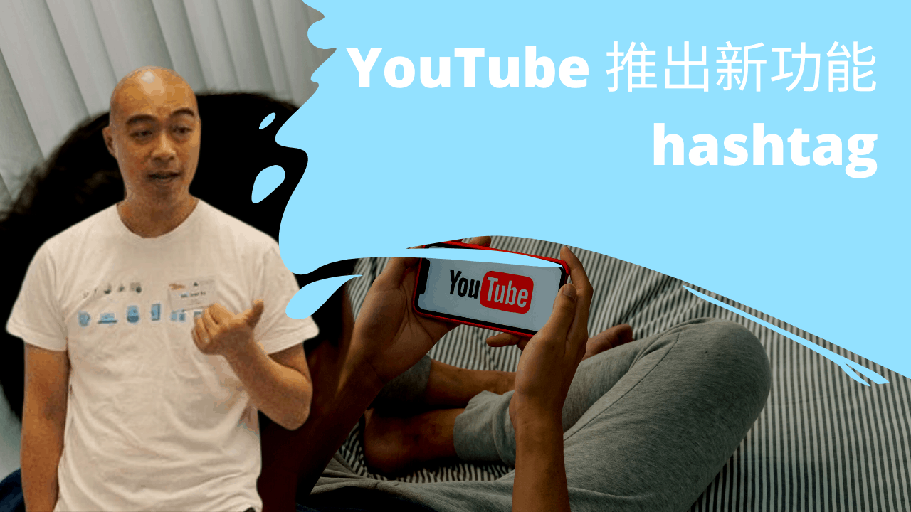 YouTube 推出新功能 hashtag