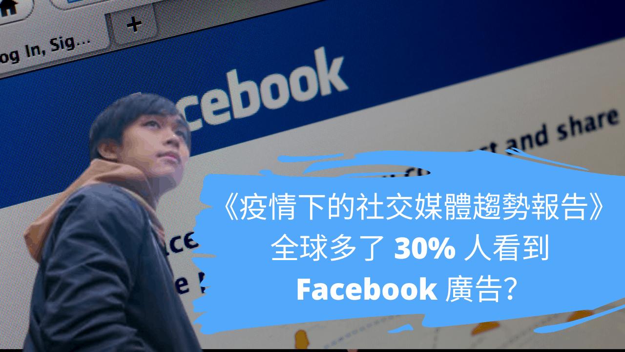 《疫情下的社交媒體趨勢報告》,全球多了 30 人看到 Facebook 廣告? 《疫情下的社交媒體趨勢報告》,全球多了 30% 人看到 Facebook 廣告?