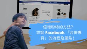 倍增粉絲的方法?詳談 Facebook 「合併專頁」的流程及風險! 倍增粉絲的方法?詳談 Facebook 「合併專頁」的流程及風險!