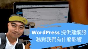 WordPress 提供建網服務對我們有什麼影響