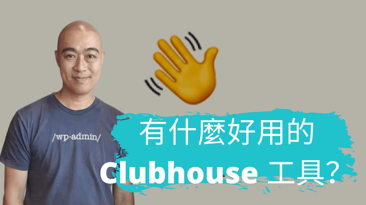 7C1646F5 981B 4284 840F D77F996C6E30 有什麼好用的Clubhouse 工具?