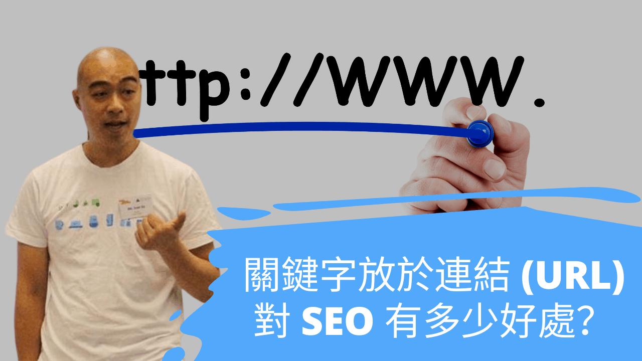 4DA9EEEB F151 4FA7 9D46 4FBF702F9DC3 關鍵字放於連結 (URL) 對 SEO 有多少好處?