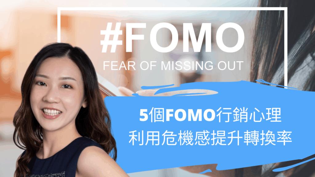 5個FOMO行銷心理 利用危機感提升轉換率