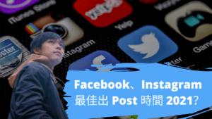 Facebook、Instagram 最佳出 Post 時間 2021? Facebook、Instagram 最佳出 Post 時間 2021?