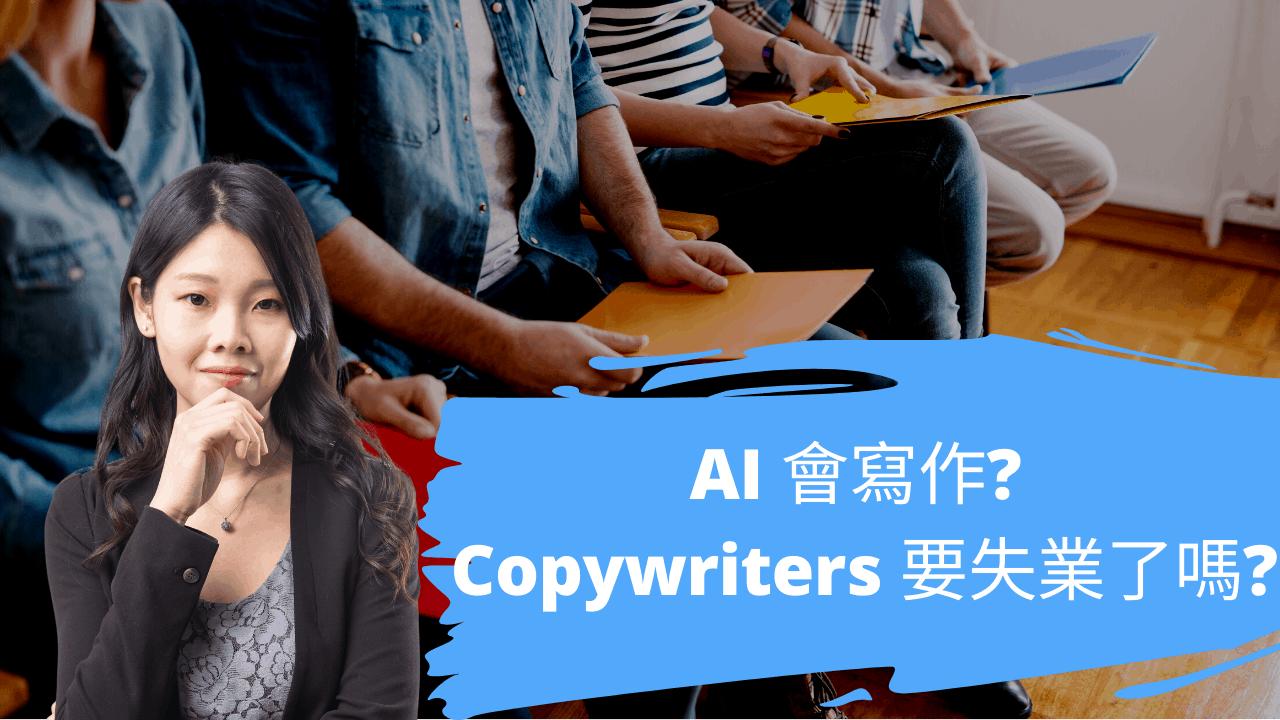 AI 會寫作 Copywriters 要失業了嗎 AI 會寫作? Copywriters 要失業了嗎?